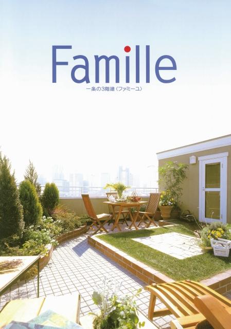 Famille/ファミーユ商品カタログ