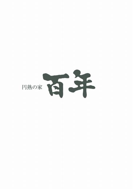 円熟の家 百年 商品カタログ