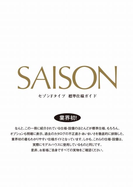 SAISON-F/セゾンFタイプ商品カタログ
