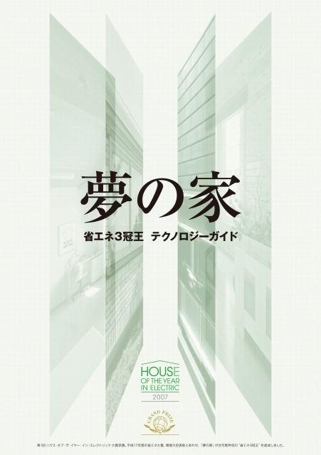 夢の家 省エネ3冠王 テクノロジーガイド